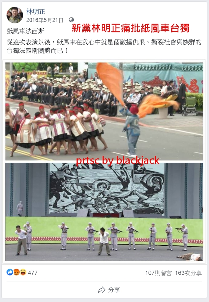 新黨林明正痛批紙風車台獨