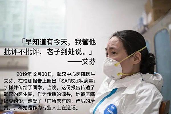 武漢中心醫院急診科主任艾芬