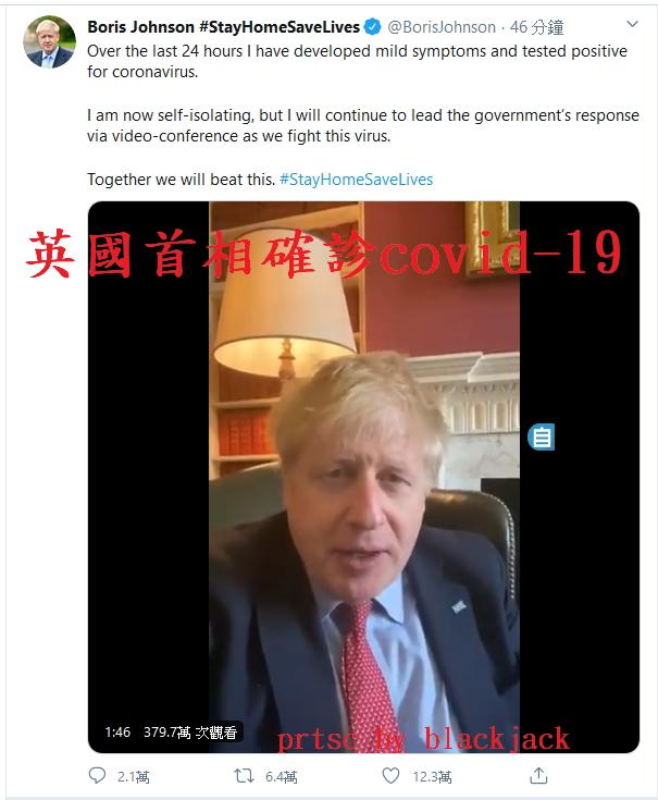 英國首相強生27日也宣布自己確診新冠肺炎
