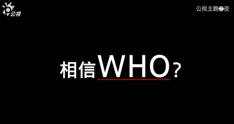 公視紀錄片「TRUST WHO?」 翻攝公視