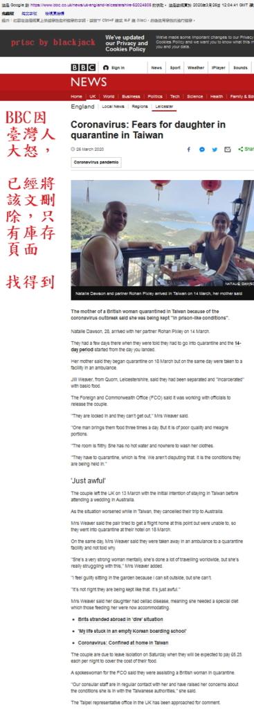 被檢疫隔離的英國白人母親透過BBC痛斥台灣