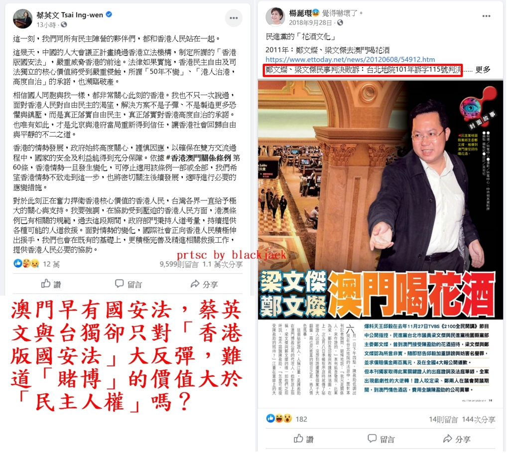 澳門早有國安法,蔡英文與台獨卻只對「香港版國安法」大反彈,難道「賭博」的價值大於「民主人權」嗎?