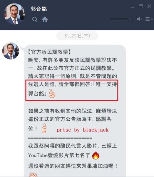 郭台銘民調教學