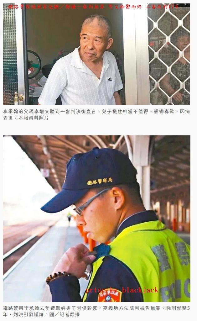 鐵路警察遇刺案逆轉/鄭嫌一審判無罪 警父抑鬱而終 二審改判17年