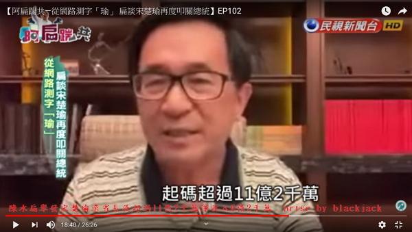 陳水扁舉發宋楚瑜選省長收超過11億2千萬淨收入6億2千萬,蔡英文政府與民進黨及轉型正義是否要包庇?