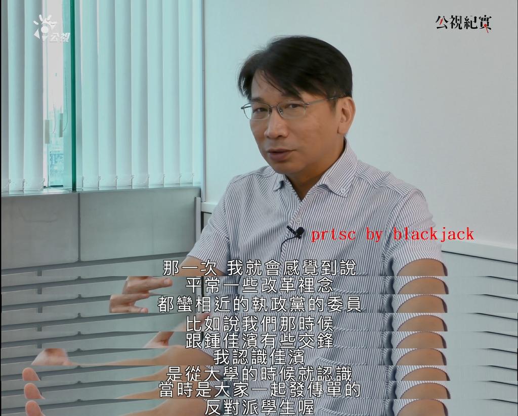 徐永明大談他認識民進黨立委鍾佳濱且「不忘初心」 翻攝公視