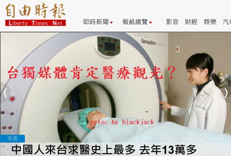 韓國瑜推動醫療觀光備受質疑,但自由時報今日報導「中國人來台求醫史上最多 衛福部:去年13萬多」,其談到「外國消費者看上的是台灣優質的醫療和檢驗水準、很多中國人其實不信任當地醫療體系,寧願多花錢飛來台灣就醫,就診時也會和醫師抱怨中國當地的醫療水準太差…」云云,明明「坊間還有專門做外國人生意的健檢中心,收費不便宜,但據了解,外國消費者看上的是台灣優質的醫療和檢驗水準」,為何陳其邁與醫界還要指控賤賣醫療資源??