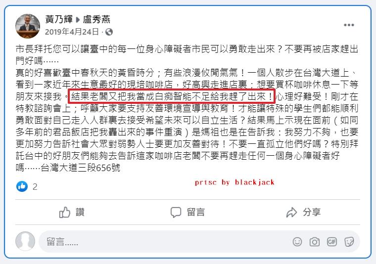 黃乃輝自述被歧視 翻攝FB