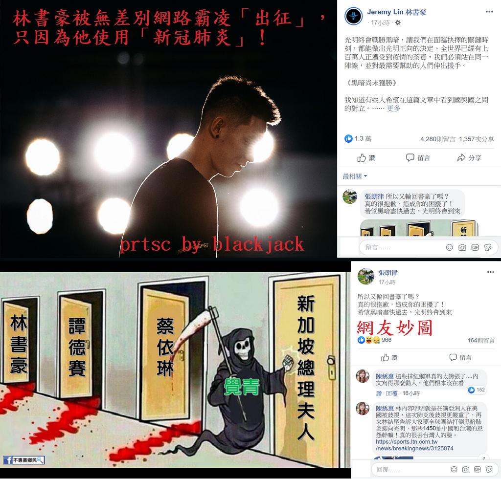 林書豪被無差別網路霸凌「出征」,只因為他使用「新冠肺炎」!