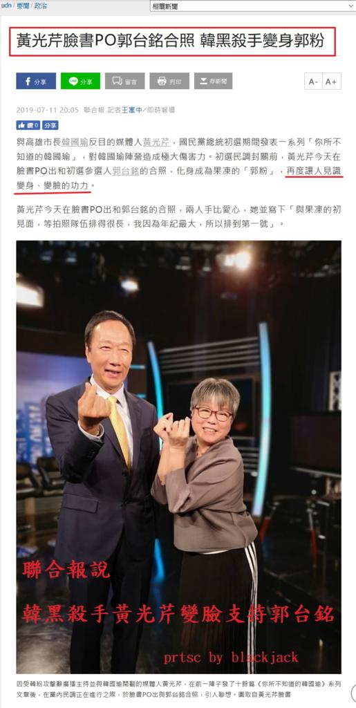 黃光芹臉書PO郭台銘合照 韓黑殺手變身郭粉