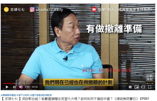 郭董在台灣網紅面前說在做撤離準備