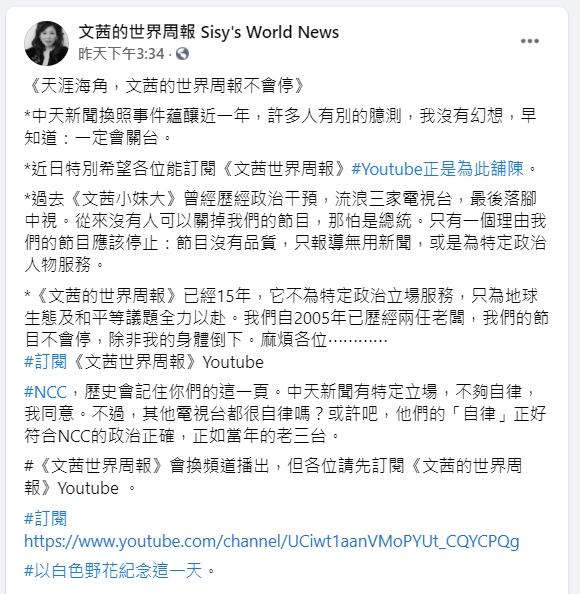 陳文茜也誓言「文茜的世界周報」不會停