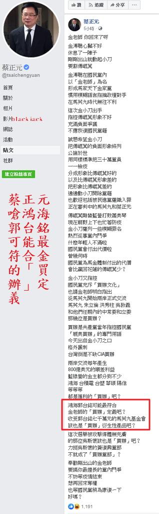 蔡正元嗆鴻海郭台銘可能最符合金的「買辦」定義