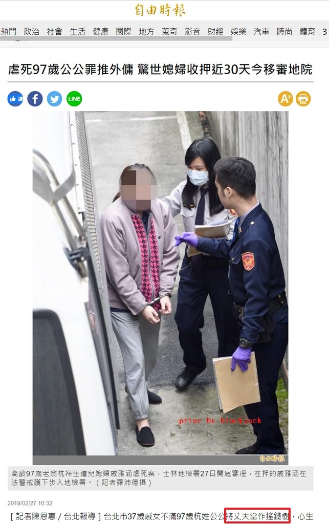 自由時報在報導此案時說「台北市37歲戚女不滿97歲杭姓公公將丈夫當作搖錢樹,心生不滿,去年底於公公拒絕午睡和如廁後,涉嫌連續2天在浴室凌虐公公,公公最後因受虐而往生」