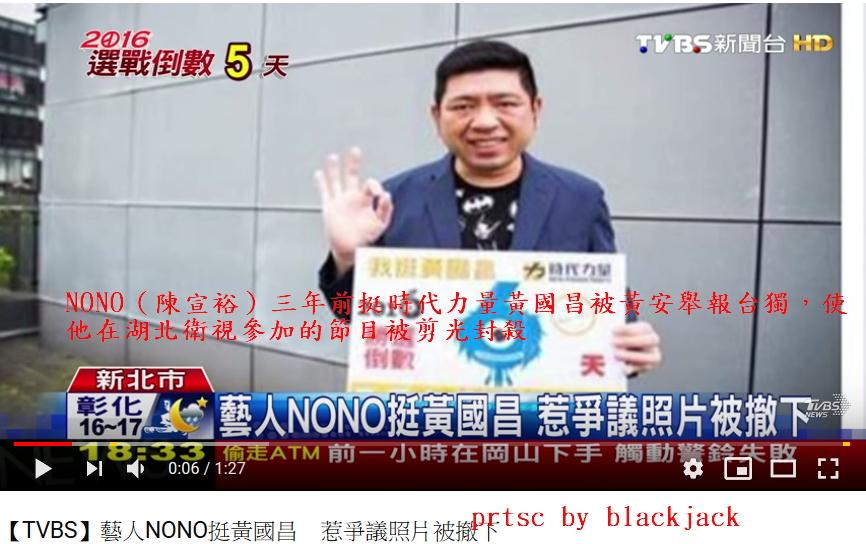 NONO(陳宣裕)三年前挺時代力量黃國昌被黃安舉報台獨,使他在湖北衛視參加的節目被剪光封殺