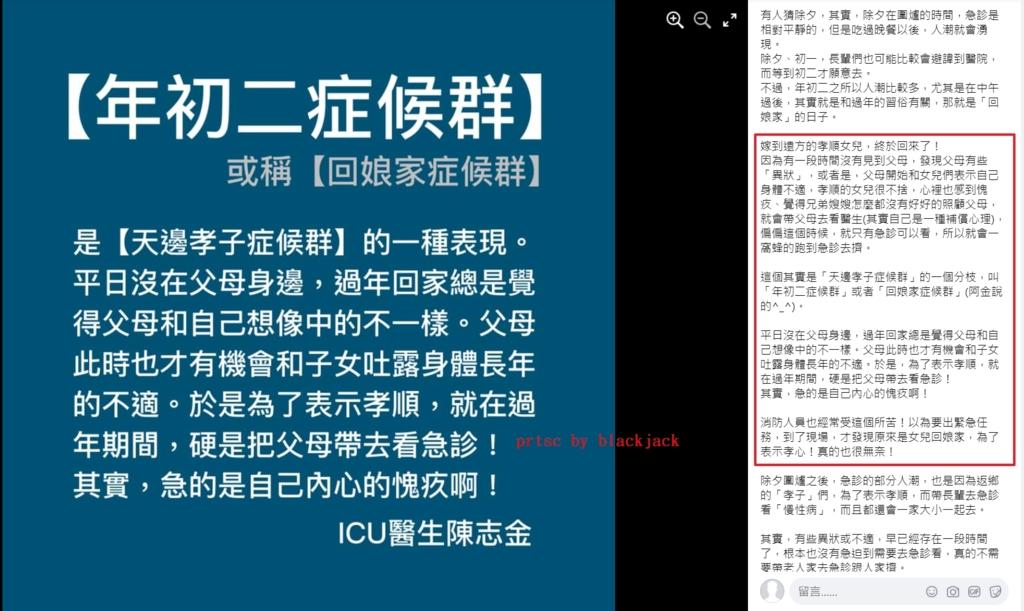 Icu醫生陳志金貼文指出許多女兒在初二回娘家「強硬把父母帶去急診」彌補「內心的愧疚」