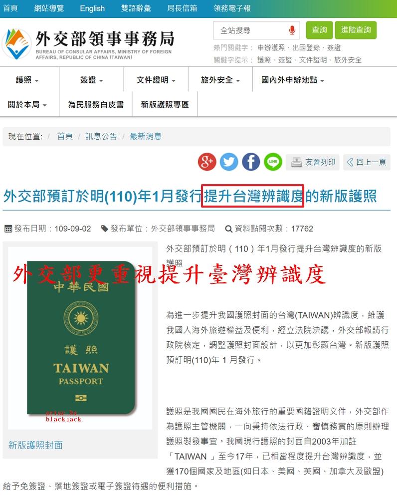 外交部預訂於明(110)年1月發行提升台灣辨識度的新版護照