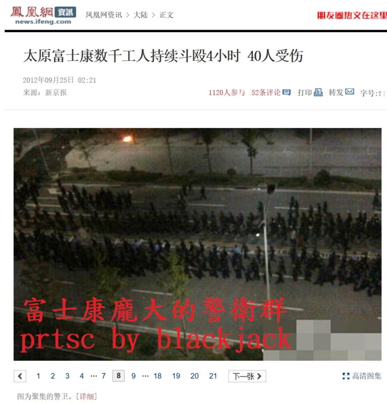 山西太原富士康員工集體抗暴行動