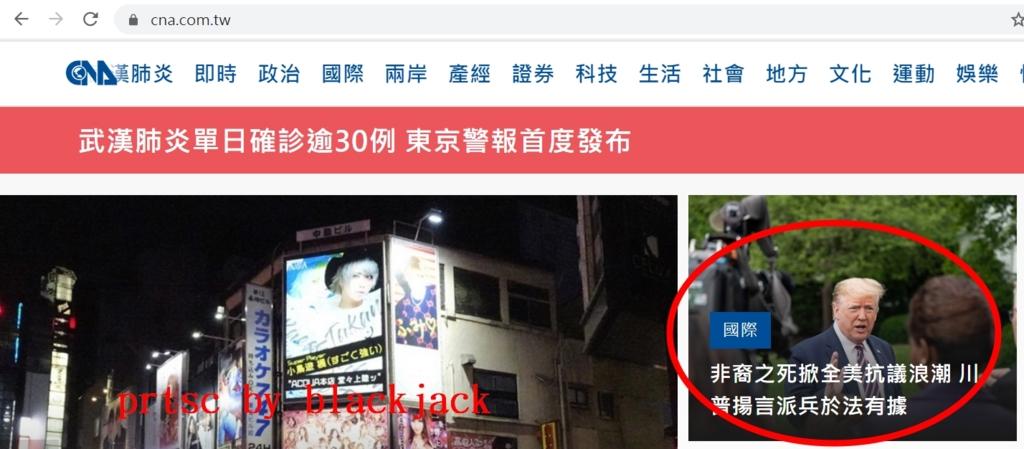 蔡英文提拔的劉克襄中央社說川普揚言派兵於法有據,那北京鎮壓天安門呢?