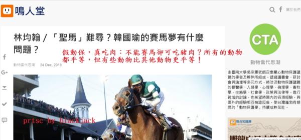 鳴人堂林均翰/「聖馬」難尋?韓國瑜的賽馬夢有什麼問題?這篇文就有這問題