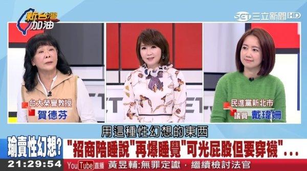 賀德芬痛批韓國瑜「光屁股賣性幻想」 網吐血:誰有幻想過?