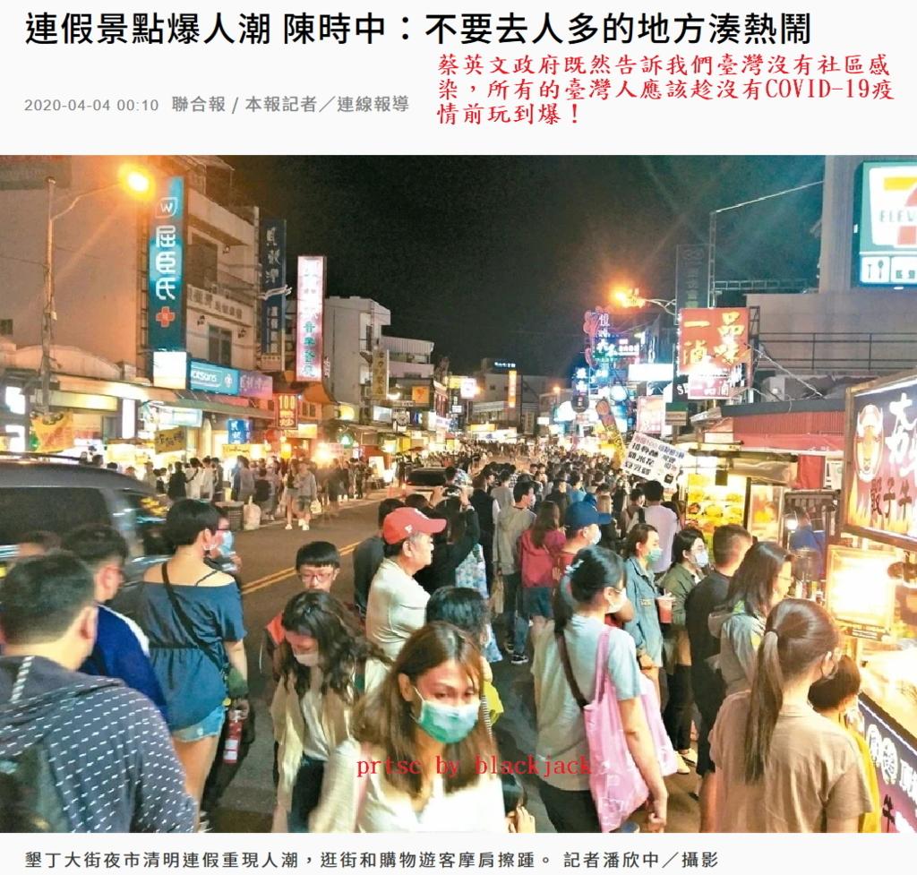 蔡英文政府既然告訴我們臺灣沒有社區感染,所有的臺灣人應該趁沒有COVID-19疫情前玩到爆!