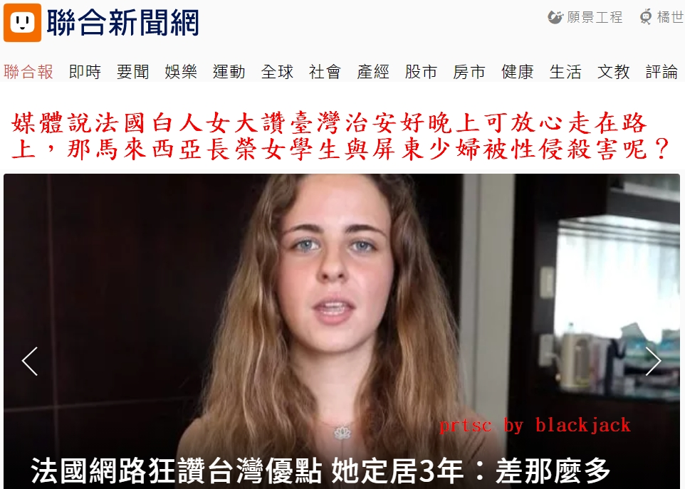 法國網路「狂讚台灣優點」 她定居3年直言:和想像中差那麼多