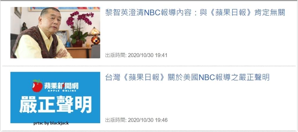 台灣與香港的蘋果日報都發出聲明否認