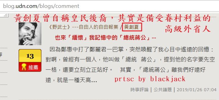 黃創夏你們這些「皇民的後裔」很少,不要製造假新聞擾亂台灣好嗎?