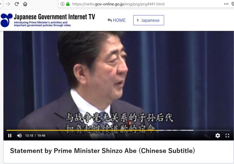 日本首相安倍晉三二次世界大戰結束70週年談話