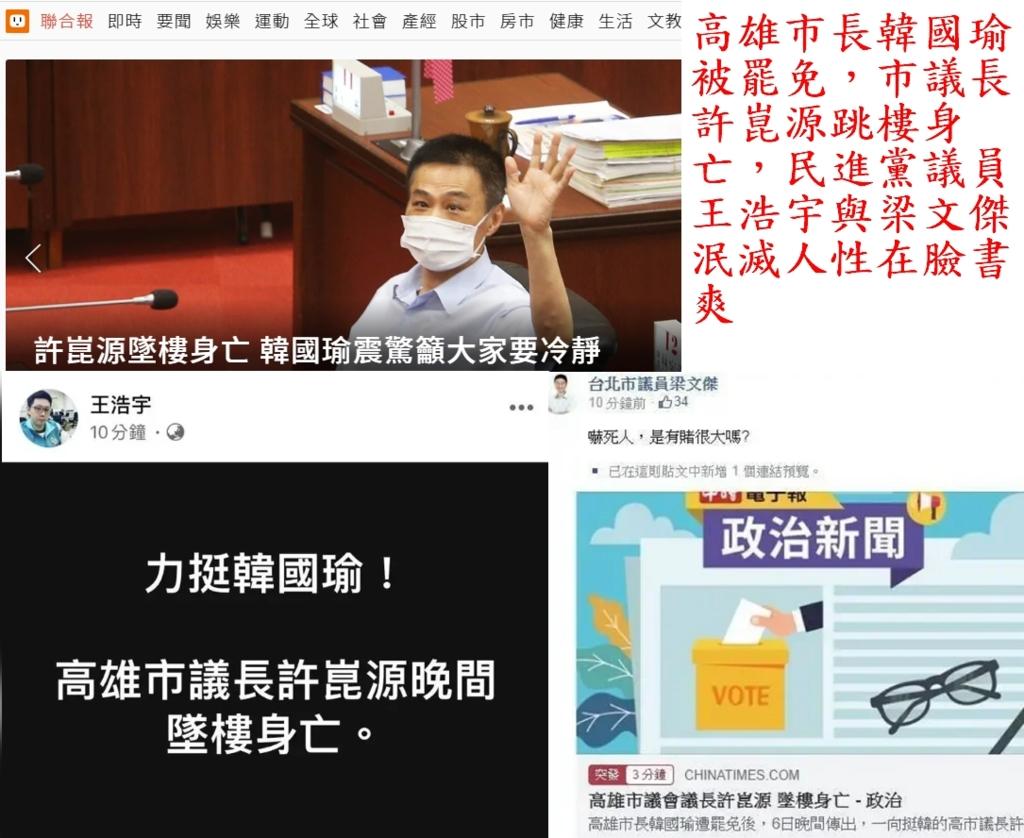 市議長許崑源跳樓身亡,民進黨議員王浩宇與梁文傑泯滅人性在臉書爽