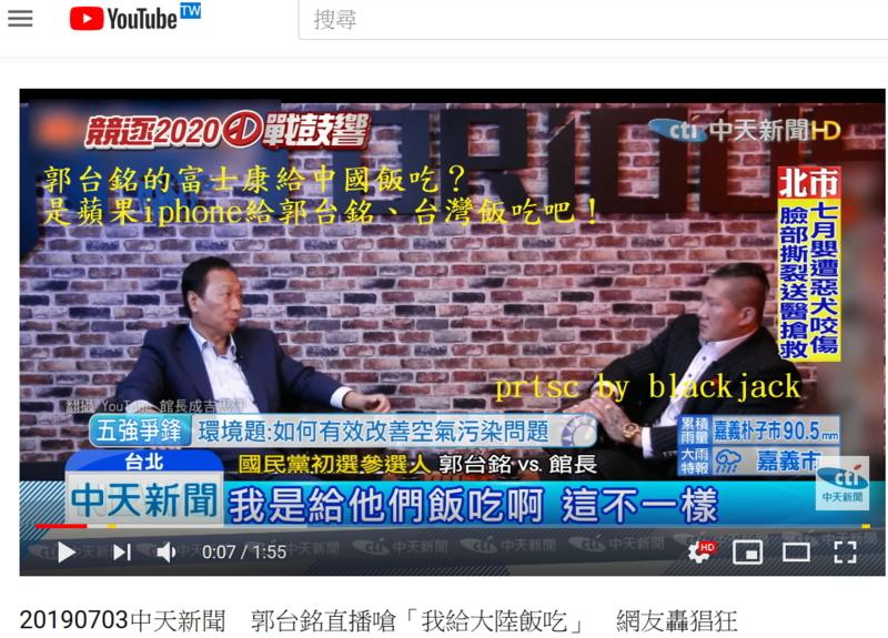 郭台銘的富士康給中國飯吃?是蘋果iphone給郭台銘、台灣飯吃吧!