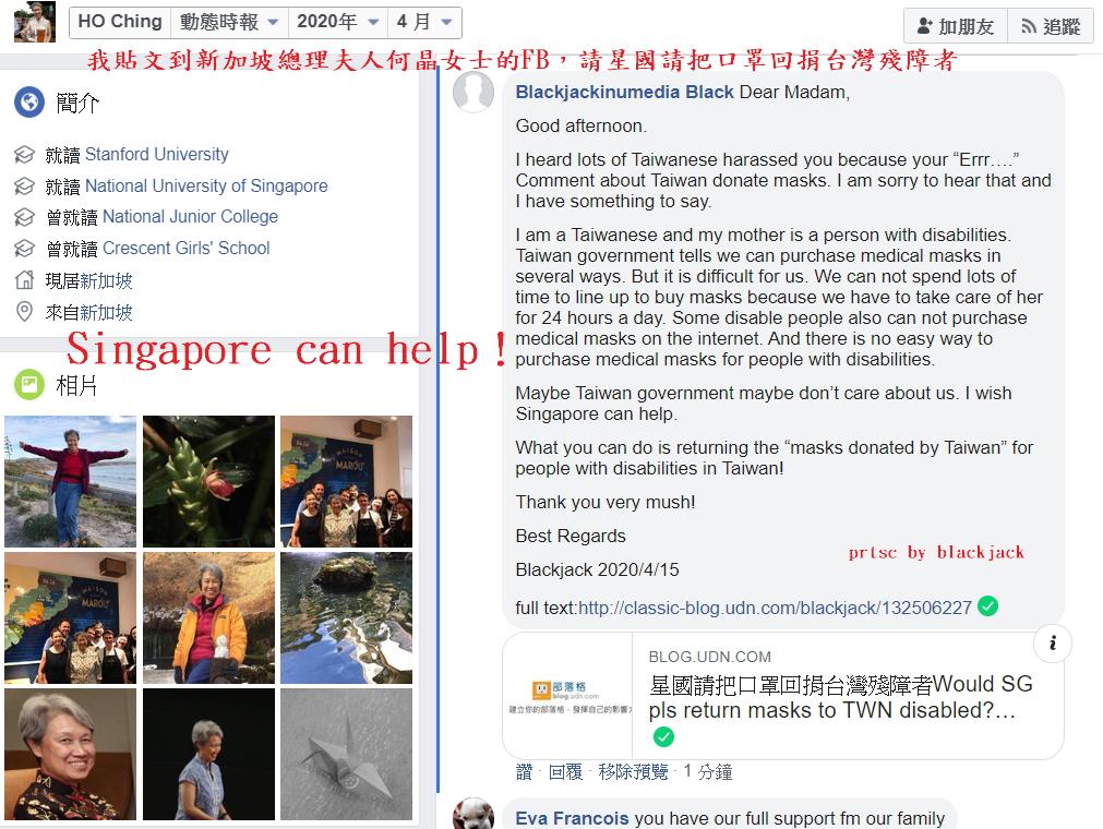 我到新加坡總理夫人何晶女士的FB留言,請星國把口罩回捐台灣殘障者