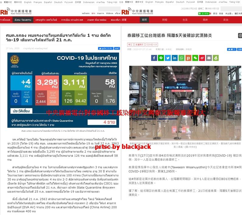 中央廣播電台對泰國移工感染的中文與泰文版報導