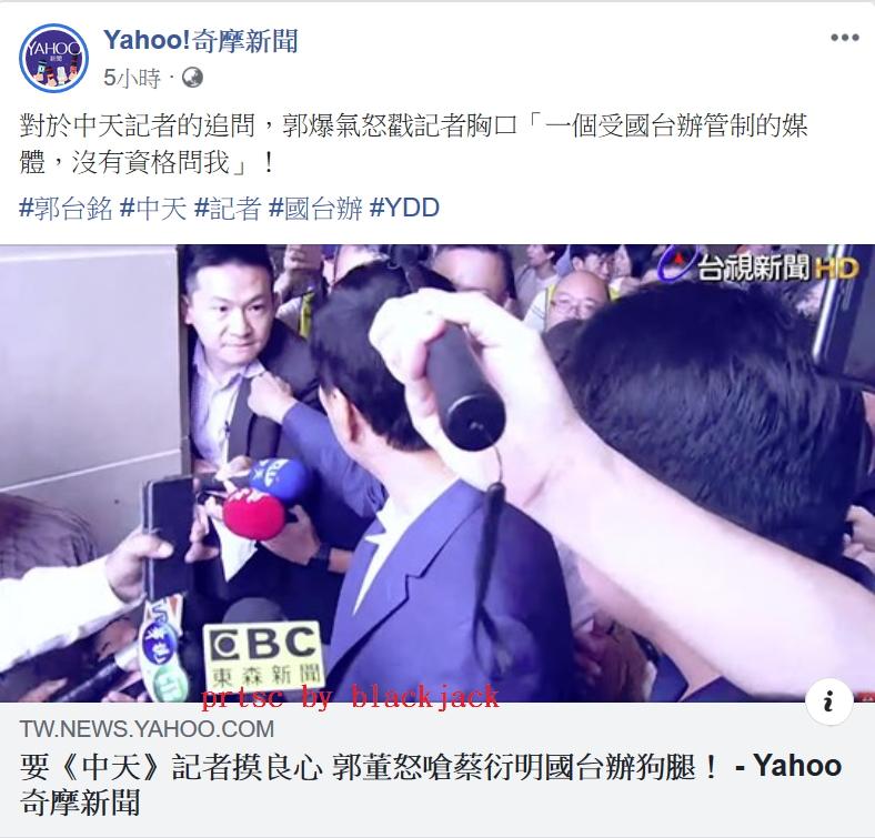 郭台銘爆氣怒戳記者胸