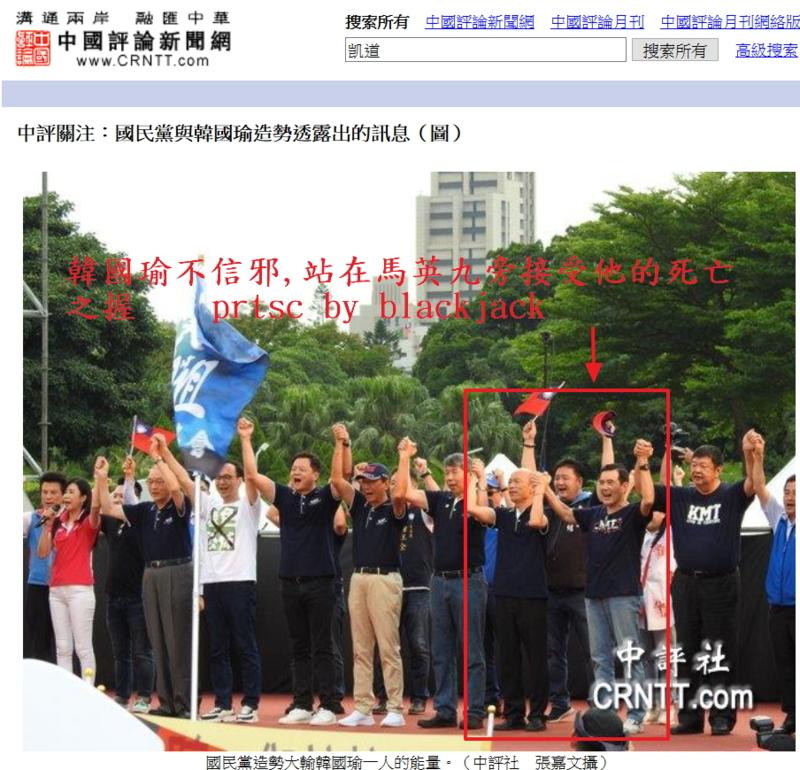 七七凱道抗議韓國瑜站在馬英九旁接受他的死亡之握