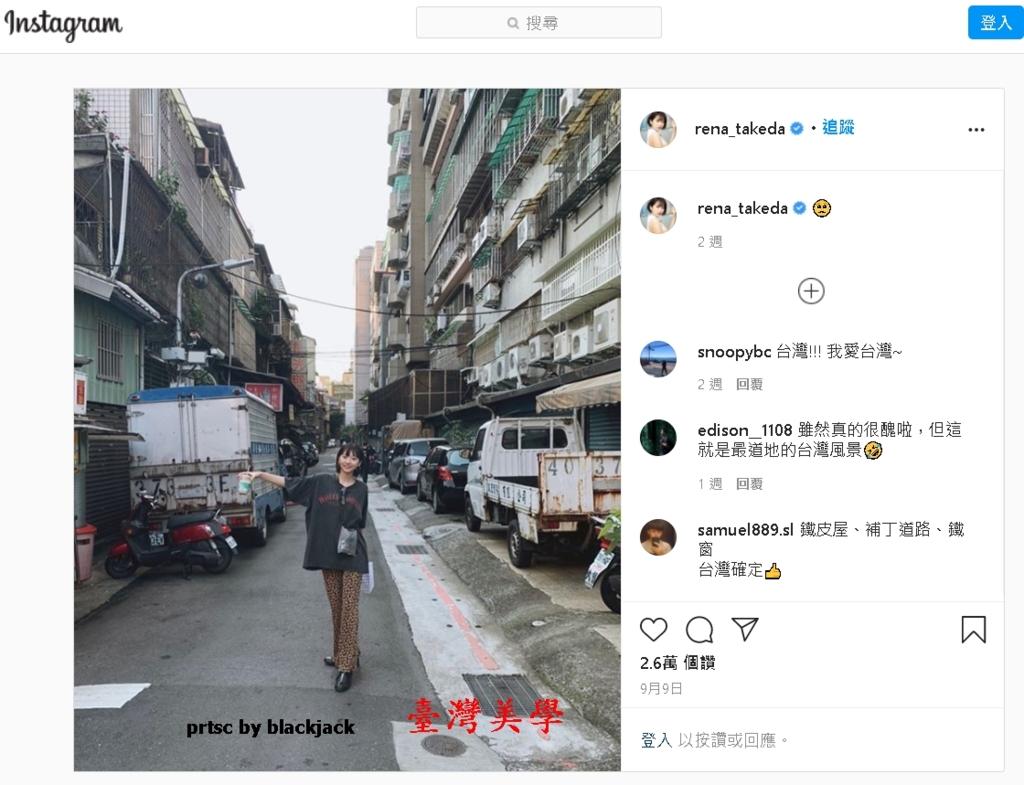 日本23歲年輕演員、也是模特兒的武田玲奈遊臺灣,個人IG在台北市長安西路的巷子裡拍的一張照片