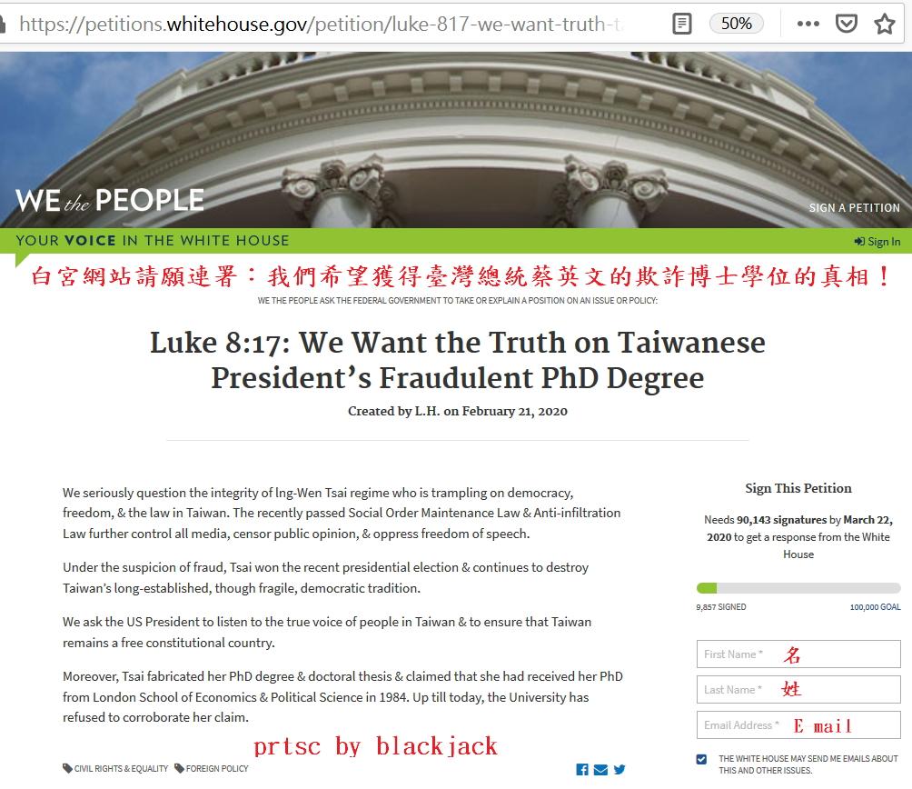 白宮網站請願連署:我們希望獲得臺灣總統蔡英文欺詐博士學位真相!