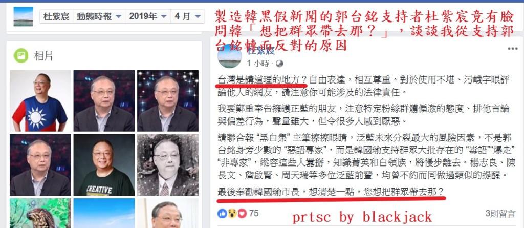製造韓黑假新聞的郭台銘支持者杜紫宸竟有臉問韓「想把群眾帶去那?」,談談我從支持郭台銘轉而反對的原因