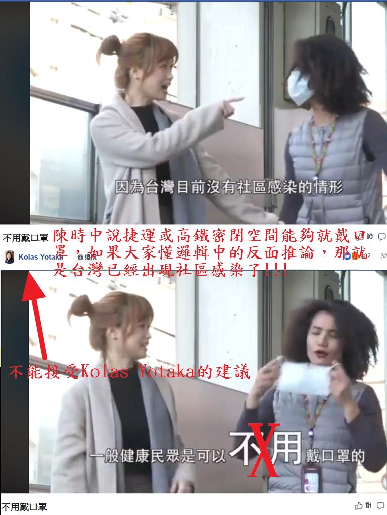 大家都不敢接受的真相:陳時中說捷運或高鐵密閉空間能夠就戴口罩,反面推論台灣陷入社區感染危機!