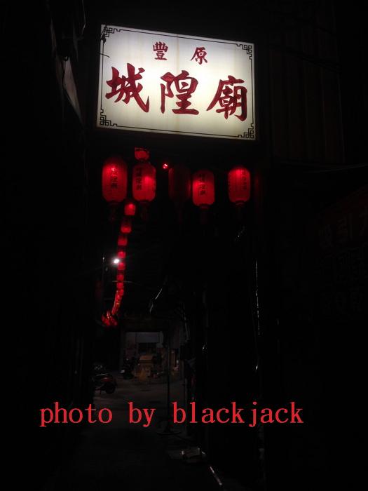 豐原城隍廟