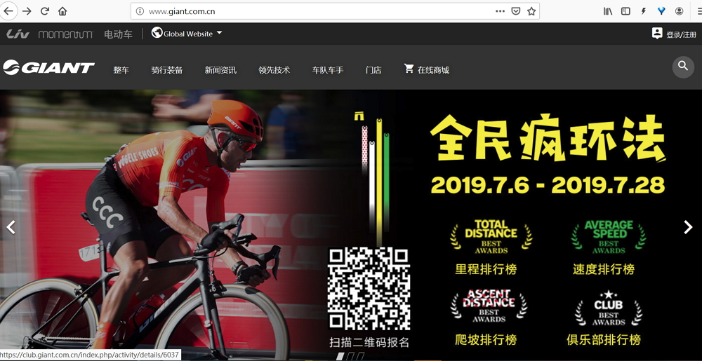捷安特大陸官網將台灣標註為「中國台灣」