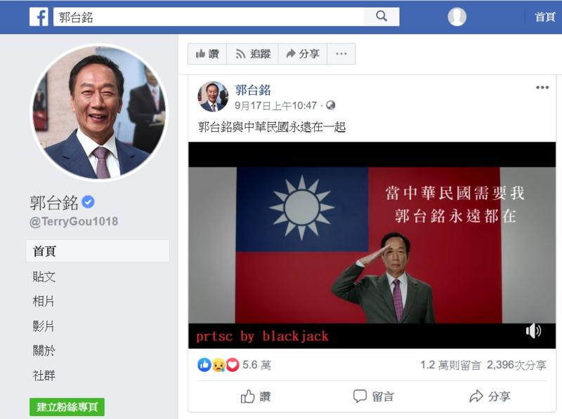 郭台銘退選影片