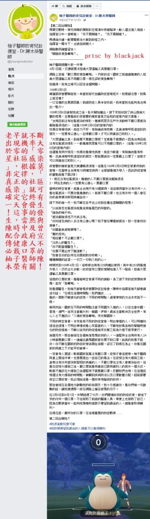 柚子醫師陳木榮抓狂說曾要24小時戴口罩是扯國家後腿,從莫非定律看陳時中堅持「沒有社區感染」