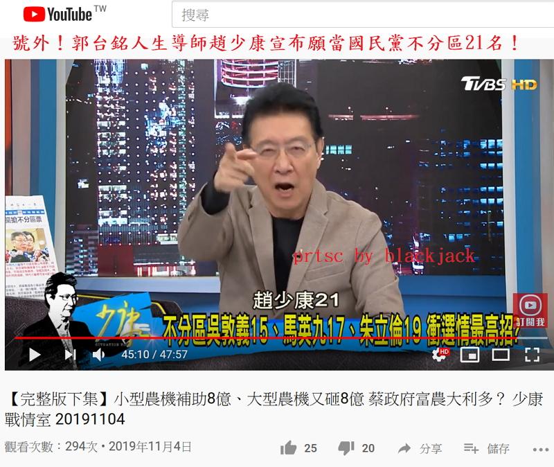 號外!郭台銘人生導師趙少康宣布願當國民黨不分區21名!