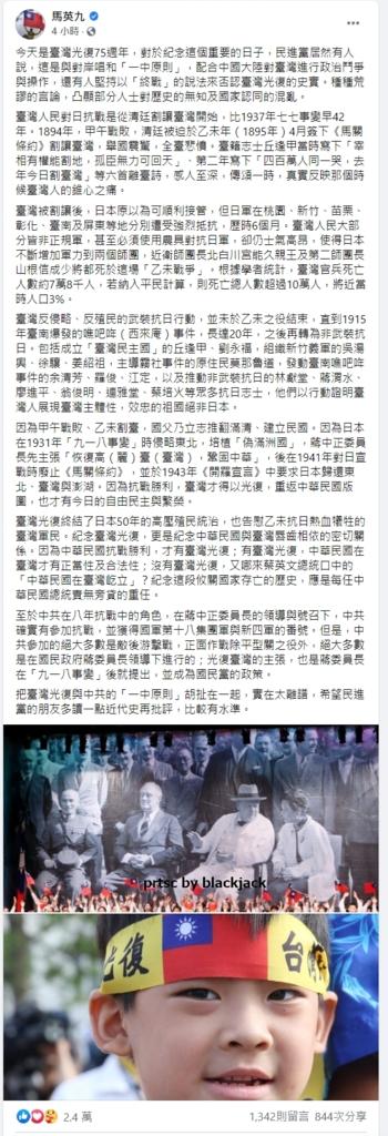 馬英九今天是臺灣光復75週年