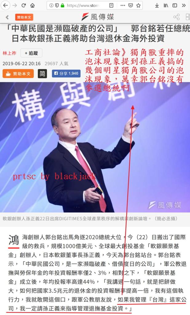 郭董推薦的孫正義軟銀第二財季營業虧損約65億美元:還好台灣沒被郭台銘這樣搞,不然退撫基金就破產啦