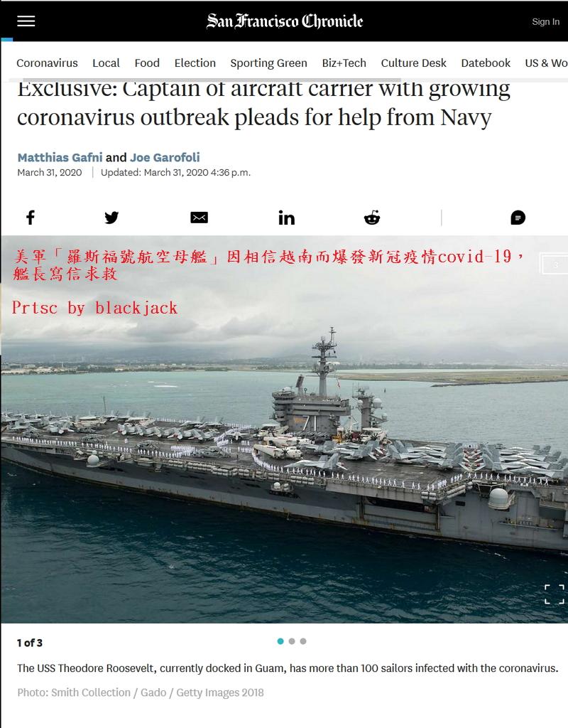 越南政府宣稱「只有16人感染」害美軍航空母艦感染新冠肺炎