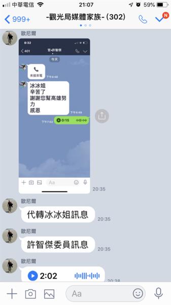 潘恆旭公開私人訊息 披露綠委許智傑向白冰冰致謝