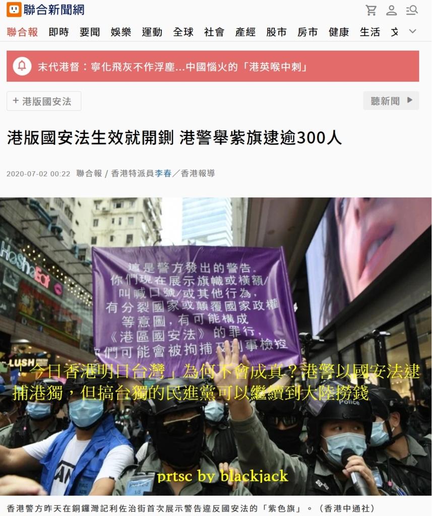 「今日香港明日台灣」為何不會成真?港警以國安法逮捕港獨,但搞台獨的民進黨可以繼續到大陸撈錢